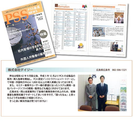 PCA「PSS会員 会報誌」にデイジーが掲載されました